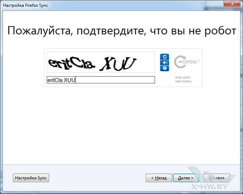 Проверка CAPTCHA в Firefox Sync в Firefox 4