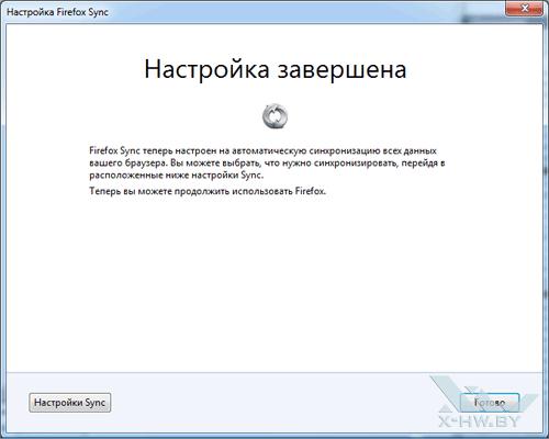 Завершение настройки Firefox Sync в Firefox 4
