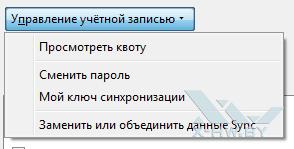 Управление учетной записью Firefox Sync в Firefox 4