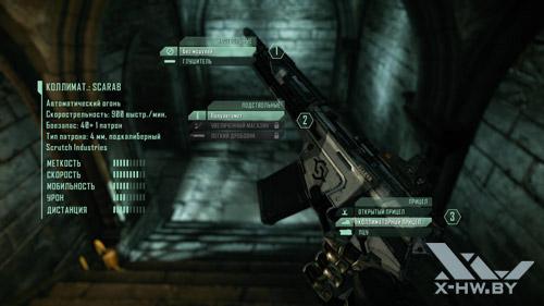 Crysis 2. Рис. 26
