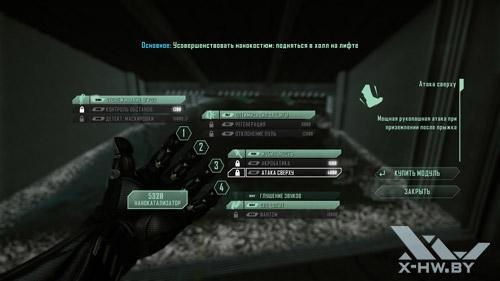 Crysis 2. Рис. 15