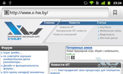 Браузер Google Nexus S. Рис. 2