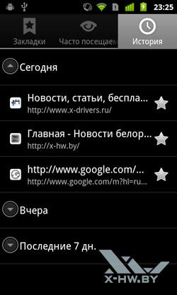 Браузер Google Nexus S. Рис. 4