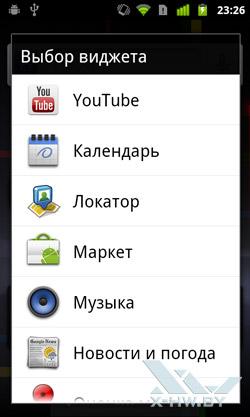 Добавление элементов на рабочий стол Google Nexus S. Рис. 2