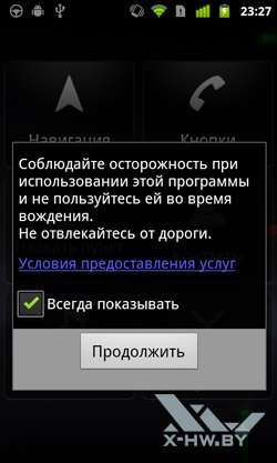 Приложение Car Home на Google Nexus S. Рис. 1