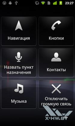 Приложение Car Home на Google Nexus S. Рис. 2