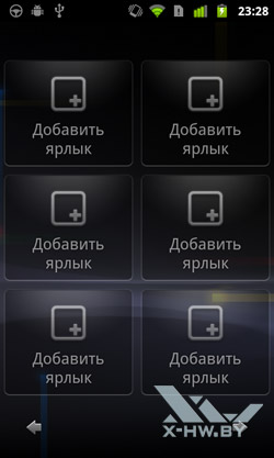 Приложение Car Home на Google Nexus S. Рис. 3