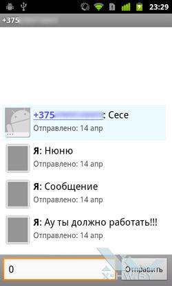SMS-сообщения на Google Nexus S. Рис. 1