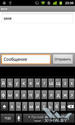 SMS-сообщения на Google Nexus S. Рис. 2