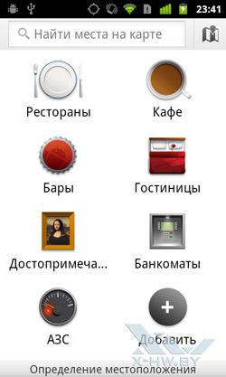 Локатор на Google Nexus S