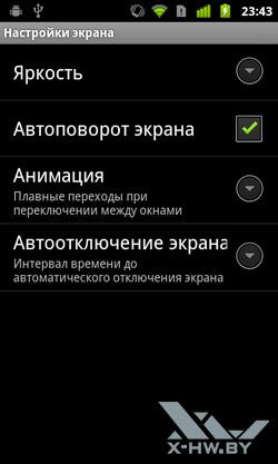 Настройки Google Nexus S. Рис. 3
