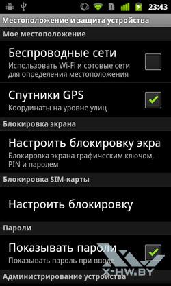 Настройки Google Nexus S. Рис. 4