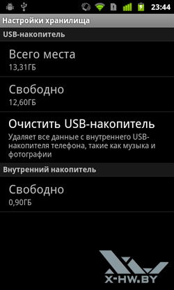 Настройки Google Nexus S. Рис. 5