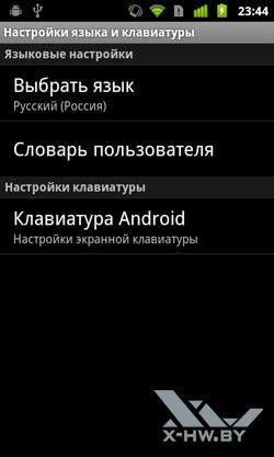 Настройки локали на Google Nexus S. Рис. 1