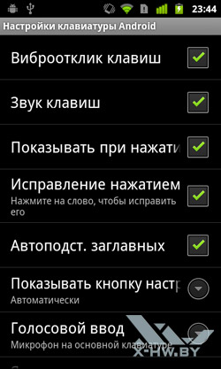 Настройки Google Nexus S. Рис. 6