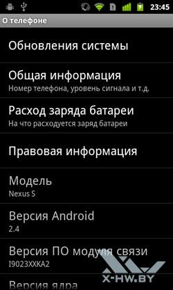 Информация Google Nexus S. Рис. 1