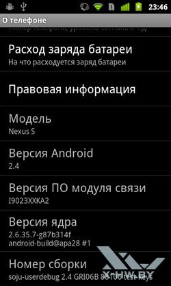 Информация о Google Nexus S. Рис. 2