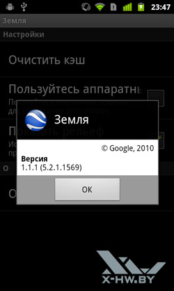 Google Earth на Google Nexus S. Рис. 5
