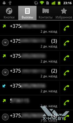 Программа для совершения звонков на Google Nexus S. Рис. 2