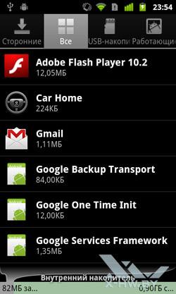 Менеджер приложений на Google Nexus S. Рис. 1