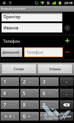 Добавление контакта в Google Nexus S