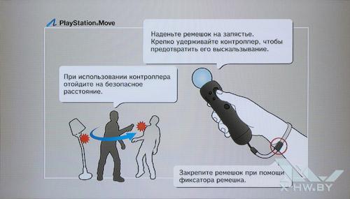 Настройка PlayStation Move. Рис. 4