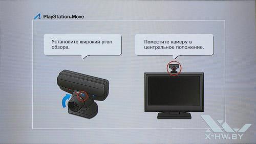 Настройка PlayStation Move. Рис. 5