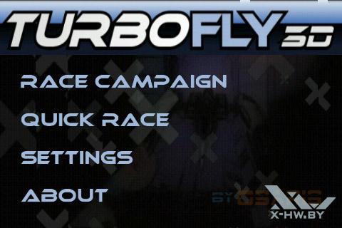 TurboFly 3D. Рис. 2