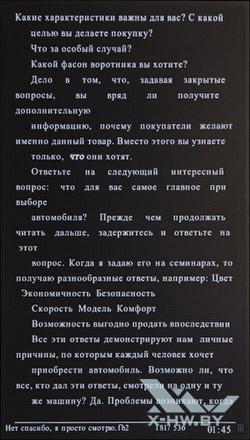 Режим чтения книг на WEXLER.BOOK T7001. Рис. 1