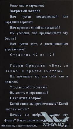 Режим чтения книг на WEXLER.BOOK T7001. Рис. 2
