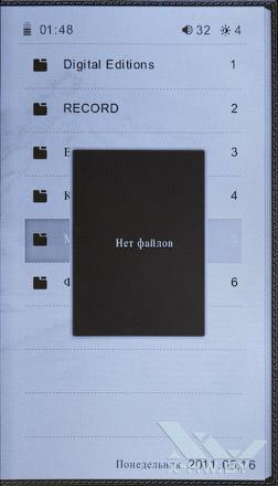 Сообщение об отсутствии файлов в папке на WEXLER.BOOK T7001