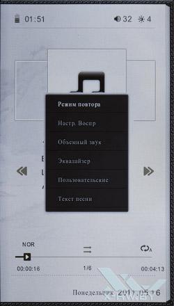 Параметры воспроизведения WEXLER.BOOK T7001