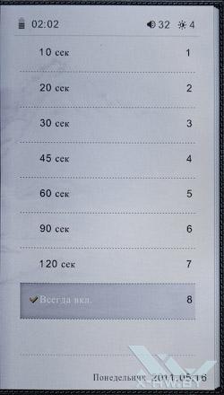 Настройки подсветки WEXLER.BOOK T7001. Рис. 2