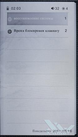 Настройки восстановления системы WEXLER.BOOK T7001