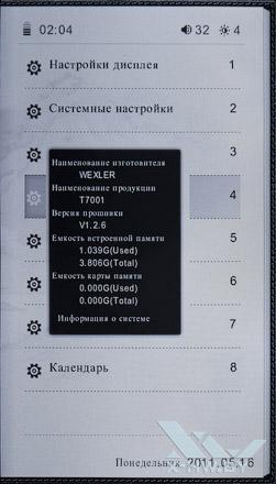 Информация WEXLER.BOOK T7001