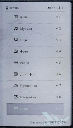Игры WEXLER.BOOK T7001. Рис. 1