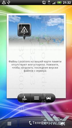 Интерфейс на HTC Sensation. Рис. 4
