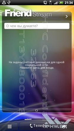Интерфейс на HTC Sensation. Рис. 7