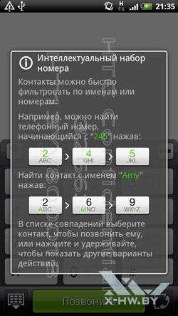 Интерфейс на HTC Sensation. Рис. 8