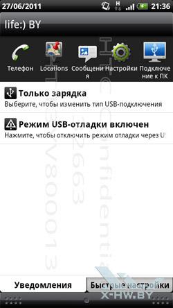 Программы HTC Sensation. Рис. 1