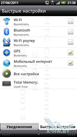 Программы HTC Sensation. Рис. 2