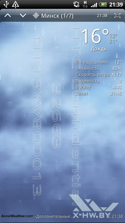 Интерфейс HTC Sense 3.0 на HTC Sensation. Рис. 8