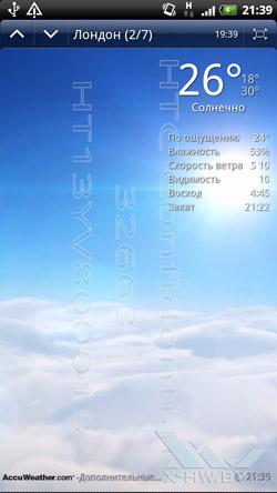 Интерфейс HTC Sense 3.0 на HTC Sensation. Рис. 9