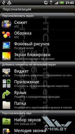 Настройки HTC Sensation. Рис. 6