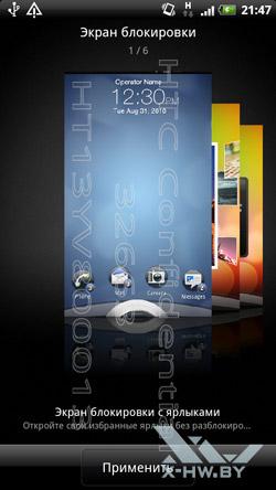 Интерфейс HTC Sense 3.0 на HTC Sensation. Рис. 2