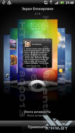 Интерфейс HTC Sense 3.0 на HTC Sensation. Рис. 4
