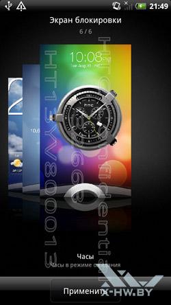 Интерфейс HTC Sense 3.0 на HTC Sensation. Рис. 7