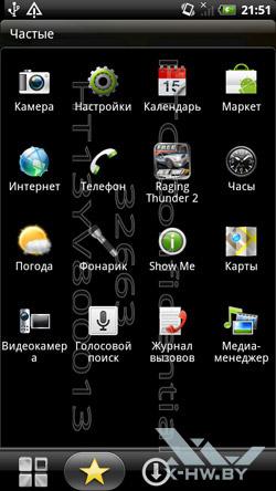 Интерфейс на HTC Sensation. Рис. 14