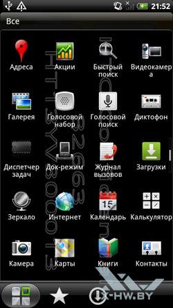 Интерфейс на HTC Sensation. Рис. 12