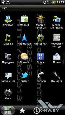 Интерфейс на HTC Sensation. Рис. 13